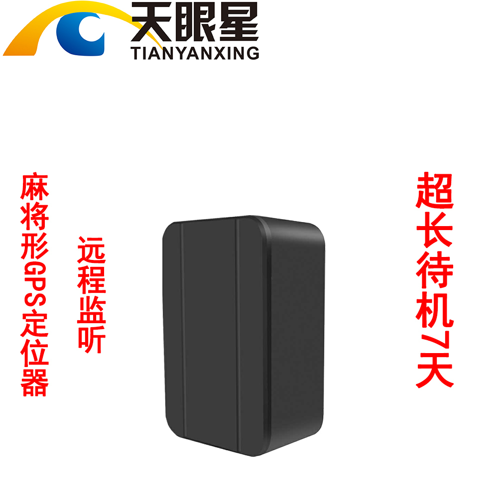 CJ220 免安装GPS定位器 微型迷你防盗器 麻将GPS定位器 定位器